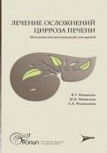 Ивашкин, Маевская, Федосьина: Лечение осложнений цирроза печени. Методические рекомендации для врачей