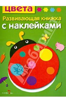 Купить Е. Шарикова: Цвета ISBN: 978-5-9951-1936-4