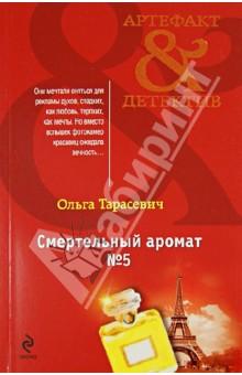 Смертельный аромат №5 - Ольга Тарасевич