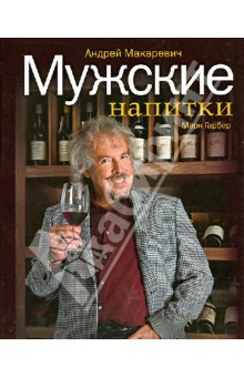 Мужские напитки, или Занимательная наркология - 2 - Макаревич, Гарбер
