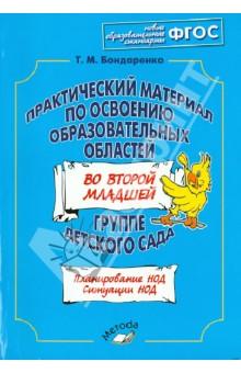 Практический материал по освоению образовательных областей во второй младшей группе дет.сада. ФГОС