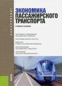 Владимир Персианов - Экономика пассажирского транспорта. Учебное пособие обложка книги