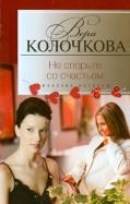Вера Колочкова - Не спорьте со счастьем обложка книги