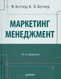 Котлер, Келлер - Маркетинг менеджмент обложка книги