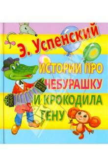 Истории про Чебурашку и Крокодила Гену - Эдуард Успенский
