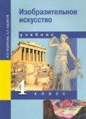 Кашекова, Кашеков: Изобразительное искусство. Учебник для общеобразовательных учреждений. 4 класс. ФГОС
