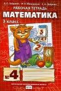 Гейдман, Мишарина, Зверева - Математика. 3 класс. Рабочая тетрадь № 3. ФГОС обложка книги