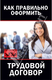 Как правильно оформить трудовой договор