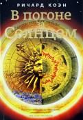 Ричард Коэн - В погоне за Солнцем обложка книги