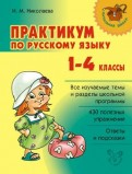 Ирина Николаева: Практикум по русскому языку. 1-4 классы