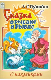 Купить Александр Пушкин: Сказка о рыбаке и рыбке ISBN: 978-5-9930-1644-3