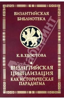 Византийская цивилизация как историческая парадигма - К. Хвостова