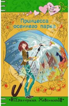Принцесса осеннего парка - Екатерина Неволина