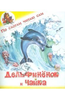 Дельфинёнок и чайка - Елена Ермолова
