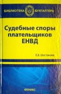 Екатерина Шестакова: Судебные споры плательщиков ЕНВД