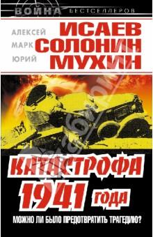 Купить Исаев, Мухин, Солонин: Катастрофа 1941 года - можно ли было предотвратить трагедию? ISBN: 978-5-699-66429-0