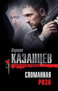 Кирилл Казанцев: Сломанная роза