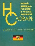 Новый немецкорусский и руссконемецкий словарь 50 000 слов и словосочетаний