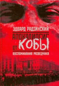 Эдвард Радзинский: Апокалипсис от Кобы