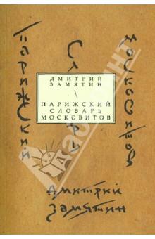 Купить Дмитрий Замятин: Парижский словарь московитов: Книга стихов ISBN: 978-5-91763-169-1