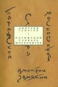 Дмитрий Замятин: Парижский словарь московитов: Книга стихов