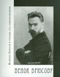 Венок Брюсову: Валерий Брюсов в поэзии его современников