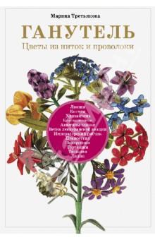 Ганутель: цветы из ниток и проволоки - Марина Третьякова