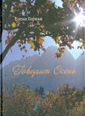 Елена Горная: Говорит Осень