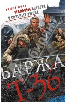 Баржа Т-36. Пятьдесят дней смертельного дрейфа - Андрей Орлов