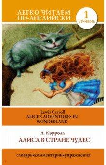 Алиса в стране чудес = Alice's Adventures in Wonderland - Льюис Кэрролл