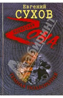 Темная подворотня - Евгений Сухов