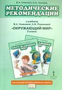 Самкова, Гринева: Методические рекомендации к учебнику В.А. Самковой и др.