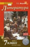 Геннадий Меркин - Литература. 7 класс. Учебник в 2 частях. Часть 1. ФГОС обложка книги