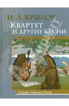 Квартет и другие басни - Иван Крылов