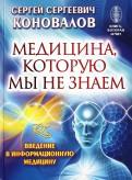 Сергей Коновалов: Медицина, которую мы не знаем. Введение в информационную медицину