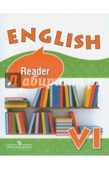 Купить Афанасьева, Михеева, Баранова: Английский язык. 6 класс. Книга для чтения