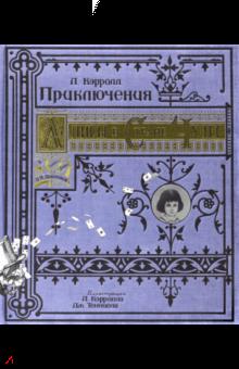 Приключения Алисы в Стране Чудес. Тканевая обложка. Кэрролл Льюис