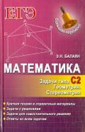 Эдуард Балаян - Математика. Задачи С2. Геометрия. Стереометрия обложка книги