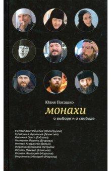 Монахи. О выборе и свободе - Юлия Посашко