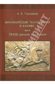 Финикийские технологии в Ахияве, или 39 000 данаев под Троей - Горчаков, Горчаков