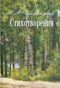 Андрей Прокофьев: Стихотворения
