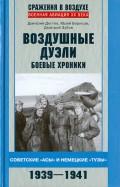 Дегтев, Зубов, Борисов: Воздушные дуэли. Боевые хроники. Советские