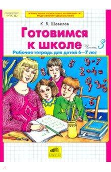 Купить Константин Шевелев: Готовимся к школе. Рабочая тетрадь для детей 6 - 7 лет. Часть 3, 4 ISBN: 978-5-85429-618-2