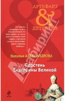 Перстень Екатерины Великой - Наталья Александрова
