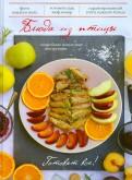 Денис Светов: Блюда из птицы