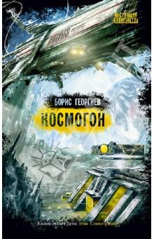 Космогон - Борис Георгиев
