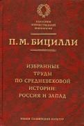 Петр Бицилли: Избранные труды по средневековой истории: Россия и Запад