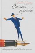 Геннадий Красухин - Стежки дорожки: Литературные нравы недалекого прошлого обложка книги