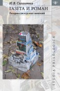 Игорь Силантьев - Газета и роман: Риторика дискурсных смешений обложка книги