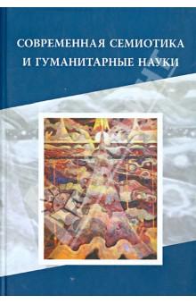 Современная семиотика и гуманитарные науки